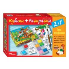 Детский игровой набор из 12 кубиков, 6 раскрасок и кисточки