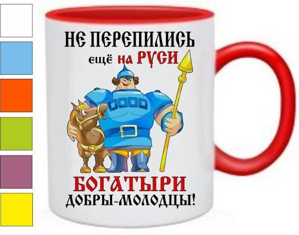 Кружка Не перепились еще на Руси Богатыри