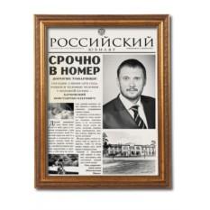 Персональная газета Российский юбиляр в раме Люкс