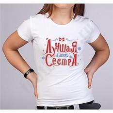 Новогодняя женская футболка Сестра