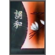Картина Swarovski Иероглиф Гармония, 380 кристаллов, 20х30