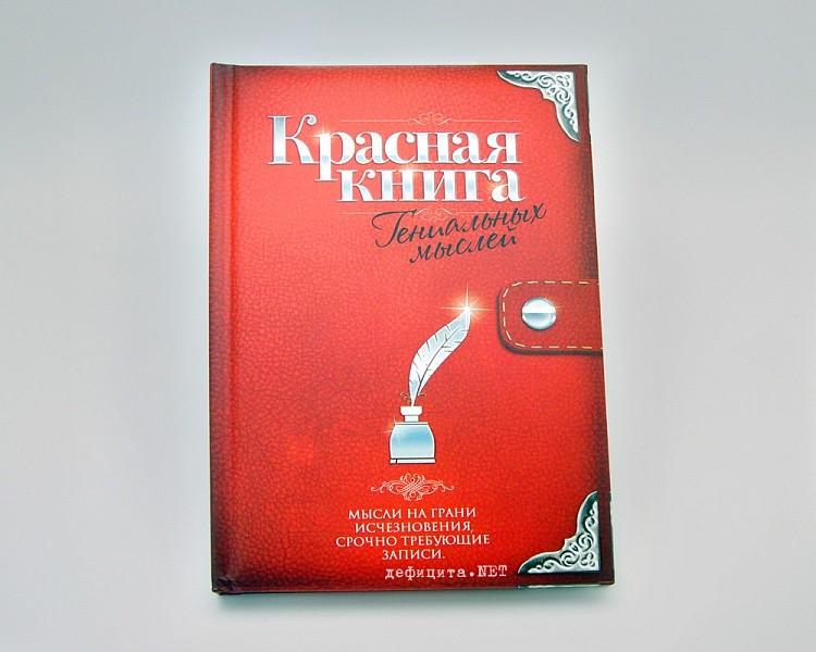 Ежедневник «Красная книга»