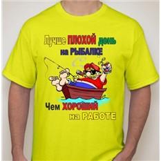Мужская футболка Лучше плохой день на рыбалке