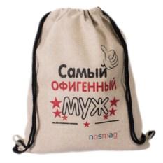 Набор носков в мешке с надписью «Самый офигенный муж»