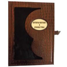 Подарочное издание «Охотничьи винтовки и дробовые ружья»
