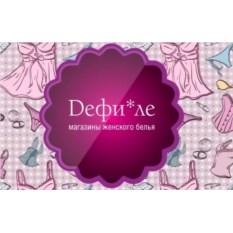Подарочная карта Дефиле