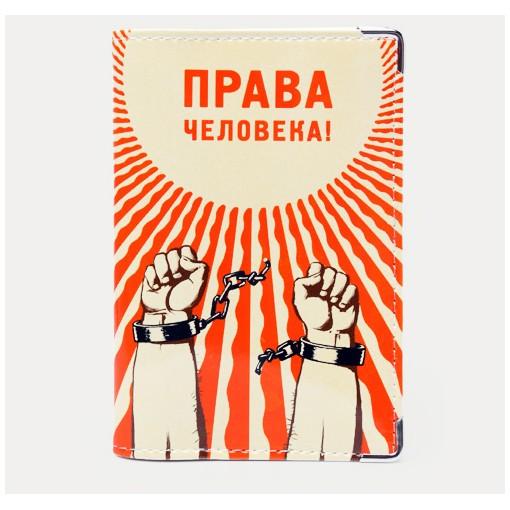 «Права человека» обложка на права