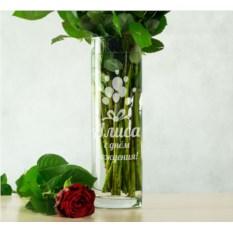Именная ваза с гравировкой С днем рождения