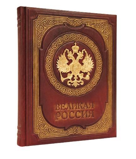 «Великая Россия»