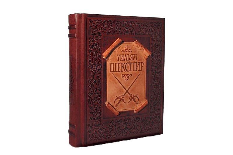 Эксклюзивное издание Уильям Шекспир «Сборник произведений»