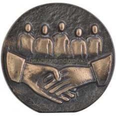 Подарочная медаль Партнерство
