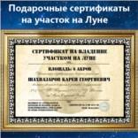 Подарочные сертификаты для мужчин Участок на Луне 2 акра