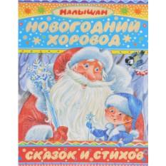 Детская книжка Новогодний хоровод сказок и стихов