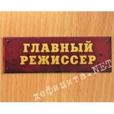 Табличка на дверь «Главный режиссер»