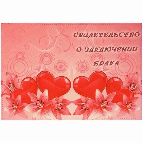 Обложка для свидетельства о заключении брака Сердца