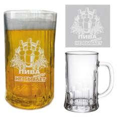 Пивная кружка с гравировкой Пива много не бывает!