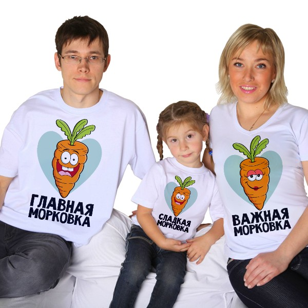 Футболки для семьи Морковки