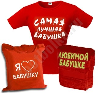 Набор Самая лучшая бабушка, футболка и полотенце