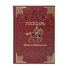 Подарочное издание Макиавелли. Государь