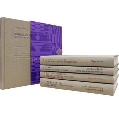 Набор книг Новый взгляд на Ваш бизнес