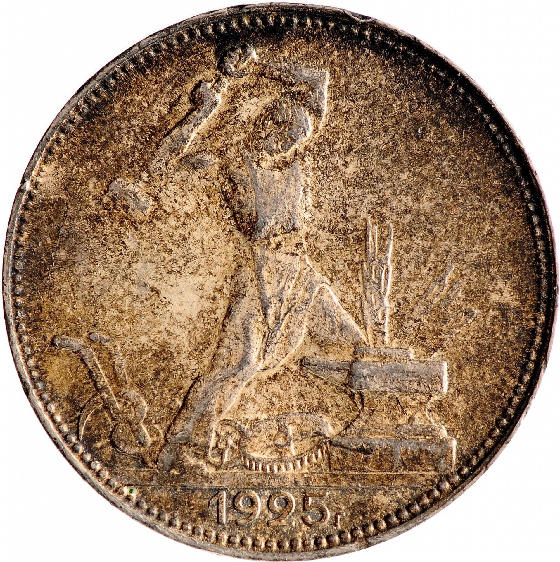 Коллекционная редкая монета полтинник 1925 года