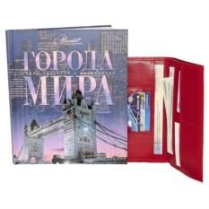 Подарочный набор с красным футляром Города мира