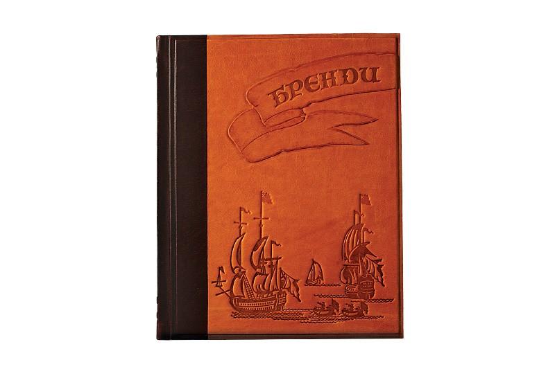 Подарочное издание «Бренди. Мировая энциклопедия»