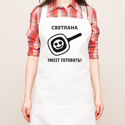Именной фартук Она умеет готовить