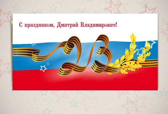 Именная шоколадная открытка «C 23 февраля» № 2