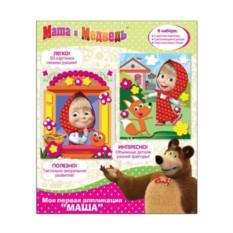 Набор для детского творчества Аппликация. Маша