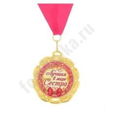 Медаль Лучшая с мире сестра