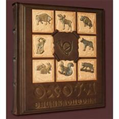 Подарочная книга Охота. Энциклопедия для всех охотников