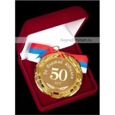 Медаль За взятие Юбилея