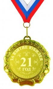Юбилейная медаль 21 год