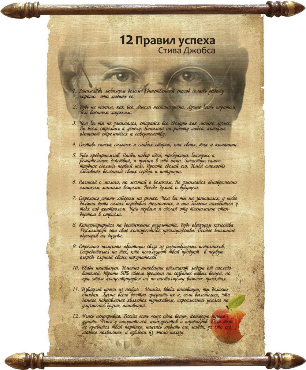 Поздравление 12 правил успеха от Стива Джобса на папирусе
