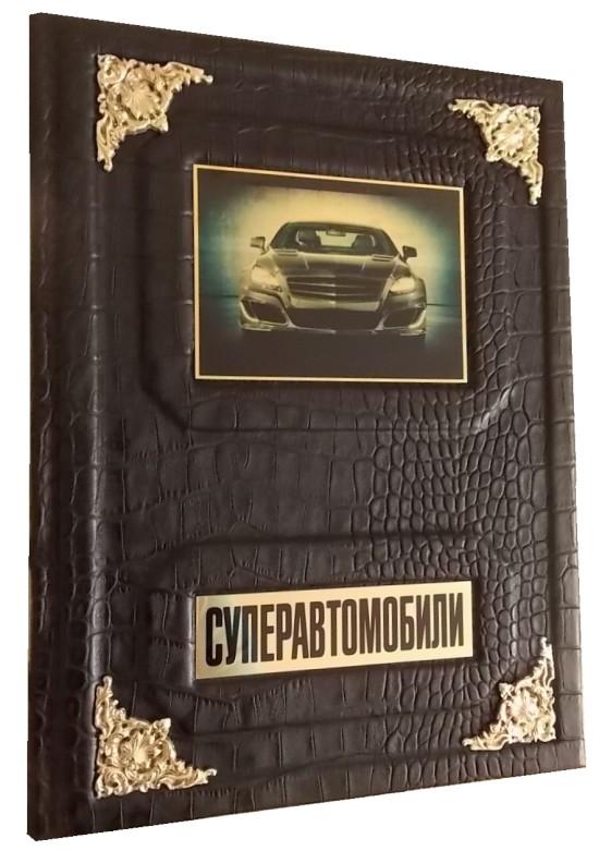 Подарочное издание «Суперавтомобили»