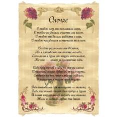 Поздравление на день рождения женщине в стихах на пергаменте