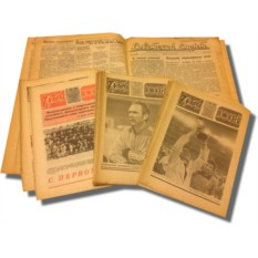Старая газета для спортсмена