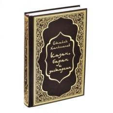 VIP-книга Казан, баран и дастархан