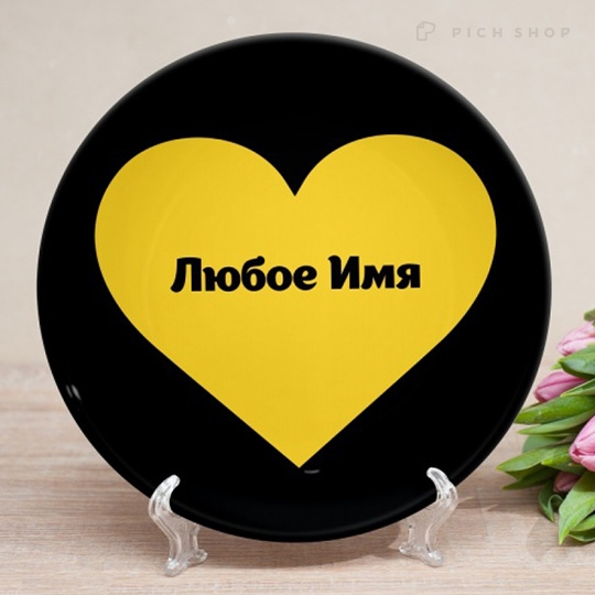 Тарелка Yellow heart