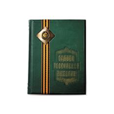 Подарочная книга «Ордена Российской Империи»