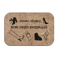 Придверный коврик Сними обувку