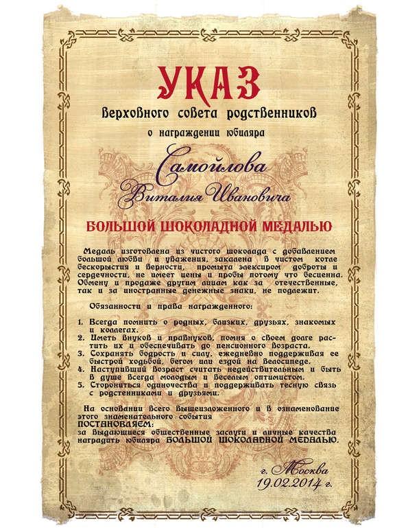 Указ-поздравление совета родственников на пергаменте