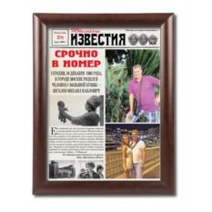Персональная газета Юбилейные известия в раме Престиж-1