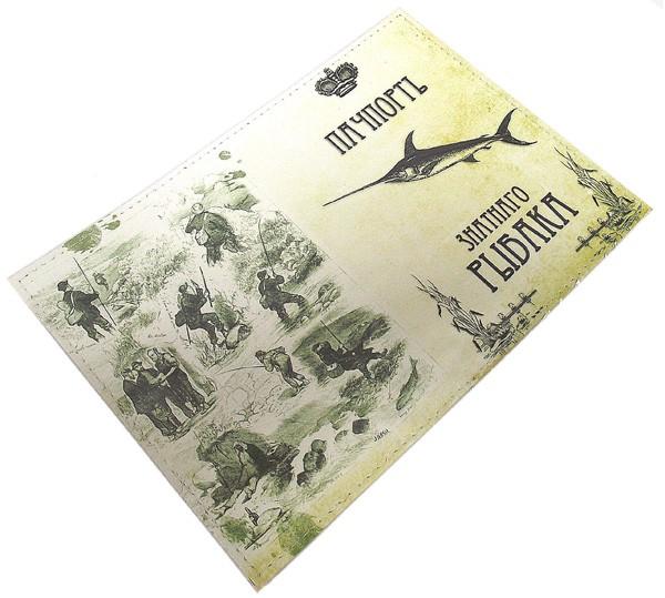 Обложка для паспорта из кожи Пачпорт Рыбака