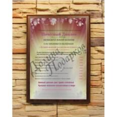 Подарочный диплом Лучший женский коллектив на планете