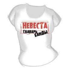 Женская футболка Невеста главарь банды