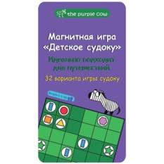 Магнитная игра Детское судоку