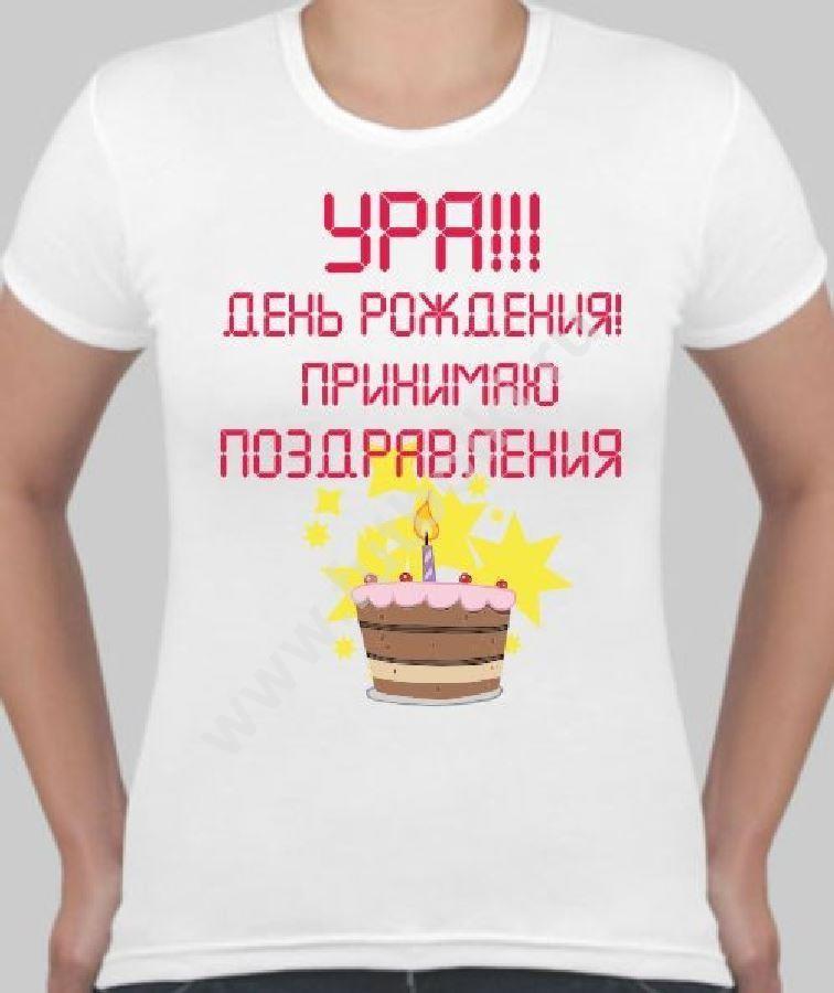Сегодня мой день рождения картинки прикольные смешные с надписью