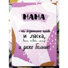 Открытка Мама